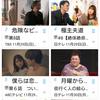 中村倫也company〜「今から、6話最終追いあた・恋あた8位に上昇」