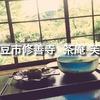 【修善寺/グルメ】古民家×抹茶×和菓子=最高の時間! 隠れ家的カフェの茶庵 芙蓉 (ふよう) でゆったりとした余暇を