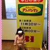 ☆ アンパンマンショー in ショッピングシティ・ベル《2歳5ヶ月》