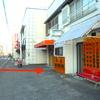 静岡市葵区千代田一丁目「ゆぐち」2月27日(水曜、2019年)にオープン。