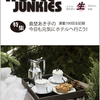 ホテル情報誌「ホテルジャンキーズ」Vol.131 明日12/25発売です!