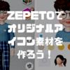 ZEPETO(ゼペット)でSNS用のオリジナルアイコン・動画素材を作ろう!