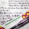 【ねこイラスト】月曜日なのに妻のねこ日記・5月最初の7日分!【万年筆】