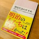 週刊はてなブログの書籍プレゼントに当選しました。