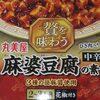 ハイグレード麻婆豆腐(但し丸美屋)