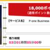【ハピタス】P-one Business MasterCardが期間限定18,000pt(18,000円)!! 初年度年会費無料! ショッピング条件なし!