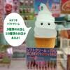 【みかづき ソフトクリーム】3種類の店舗と10種類の店舗リスト