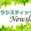 [ニュースレター] 新バージョンはもうお試しになりましたか?/ UIコントロールカタログ無償配布! de:code 2019直前情報 - インフラジスティックスニュースレター