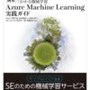 AzureMachineLearning プロジェクト作成開始。