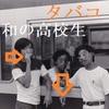 昭和の不思議「高校生が普通にタバコを吸っていた時代」
