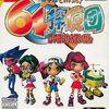 イマジニア発売のニンテンドー64の人気ゲーム 売れ筋ランキング27