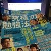 別冊宝島「究極」の勉強法 たくさんの人の勉強のやり方を学んでみよう☆
