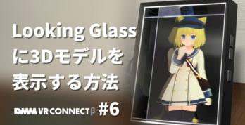 Looking Glass Portraitで3Dアバターを表示するアプリ開発!Unity製ならなんでも組み込めるDMM VR Connect #6