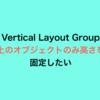 Vertical Layout Group で上のオブジェクトのみ高さを固定したい