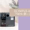 OLYMPUS AF-10 TWIN 使い方♪