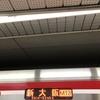 大阪メトロ御堂筋線の30000系の車両側面の行き先表示は…