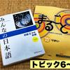 各トピックの文法に対応!『まるごと初級2 A2』にでてくる「文法」は『みんなの日本語』のどこにでてくるのか?【トピック6~9】