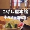 【西荻窪喫茶】駅前で朝食!昭和24年創業「こけし屋 本館」ヨーグルト付きモーニングセット