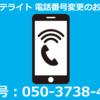 真鶴サテライトの電話番号を変更致しました。