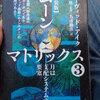 書籍紹介:ムーンマトリックス3 *エメラルドタブレット