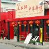中華料理「黒土地」