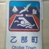 乙部町 ― 海のプール ―