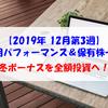 【株式】週間運用パフォーマンス&保有株一覧(2019.12.20時点) 冬ボーナスを全額投資へ!
