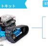 mBot Rangerの特徴