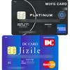 クレジットカードの限度額(MUFG・DC・NICOS合計編)