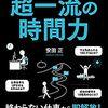【新刊】時は金なり自覚中! 面白いほど役に立つ超一流の時間力