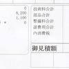 【車検】車検費用の相場は決まっている!? ~10万キロオーバーの車検相場は?~