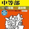 東京都が「H31年度東京都内私立中学の初年度学費」を公開!