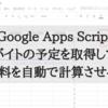 【Google Apps Script】カレンダーからバイトの予定を取り出し、給料をスプレッドシートに出力した