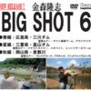 【ルアマガDVD】カナモ人気DVDシリーズ「ビッグショット6」絶賛通販予約受付中!