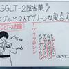 SGLT-2阻害薬のゴロ(覚え方)|薬学ゴロ