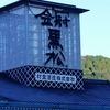 2016冬の18きっぷ帰省ツアー(2日目前半):岩国、徳山、下関