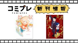 【新刊情報】8月12日はふらっとヒーローズコミックス発売日!!
