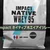 Impact ネイティブホエイアイソレート レビュー【マイプロテイン】