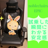 【noblechairs EPIC】日本人に合わせた低座面のゲーミングチェア!試乗可能店舗へのリンクもあります!