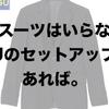 ユニクロ・GU新作&週末セールオススメ商品(17/7/21〜7/27)「クオリティ高すぎのGUセットアップ」