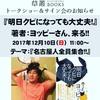 12月10日に名古屋でイベントやるよ!