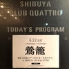 鶯籠 東名阪ツアー2019夏「若者のすべて」in SHIBUYA CLUB QUATTRO (2019.6.22)