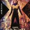 『X-MEN: ダーク・フェニックス』字幕版 と 漫画『化物語』展