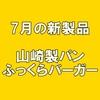 【8月の新商品】ふっくらバーガーのクオリティーが高い!【食べてみた】