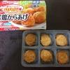日本ハムの「若鶏からあげ」を食べました!《フィラ〜食品シリーズ #62》
