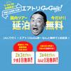 延泊1泊無料!JALで行く「エアトリGoGo旅!」6月、9月出発限定!