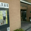 細見美術館「はじまりは、伊藤若冲」・京都国立近代美術館「ゴッホ展」と、MySQL Trend Seminar 2018大阪(2/21)