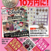 新年号にスタート 10万円!!