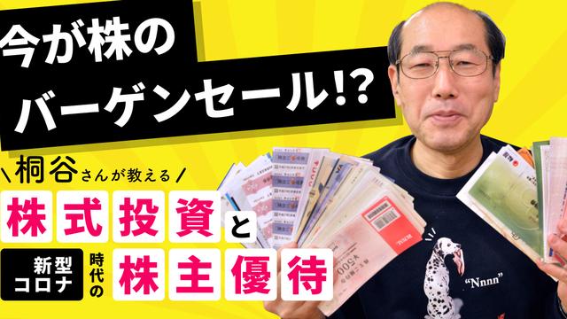 【株式投資・優待】桐谷さんオンラインセミナーの一部を公開中