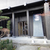 鶴鳴館松坂屋本店*神奈川県箱根芦之湯温泉